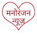 मनोरंजन न्यूज़ Entertainment News Bollywood,Tv etc icon