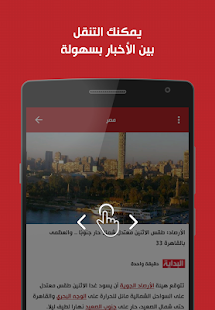 Akhbarak- screenshot thumbnail