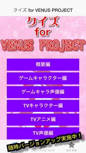 クイズ for ヴィーナスプロジェクト 無料ゲームアプリ