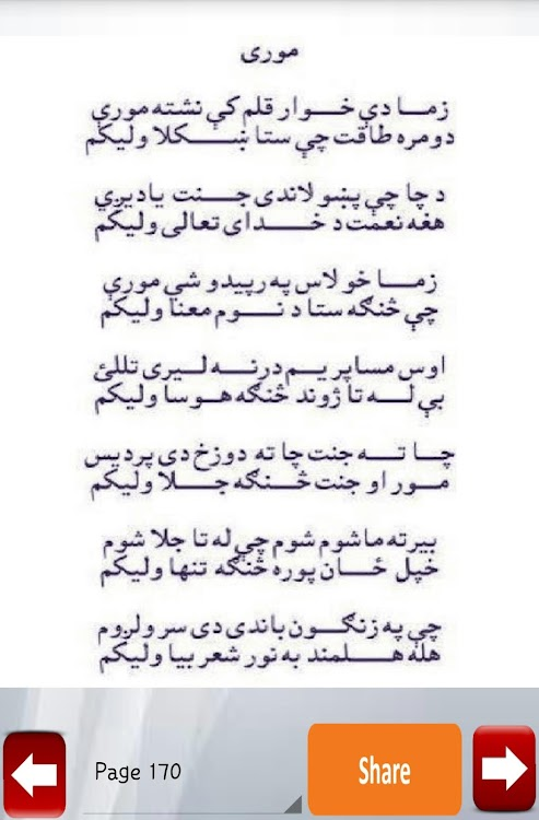 Pashto Poetry Collection – (Android Apps) — AppAgg