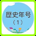 中学歴史年号クイズ(1) テストや一般教養に、これで暗記! icon