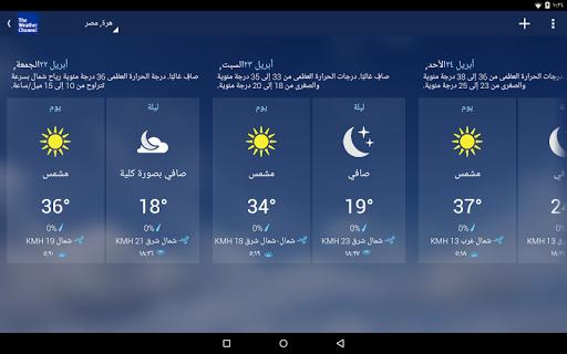 التنبؤات الجوية: The Weather Channel screenshot 8