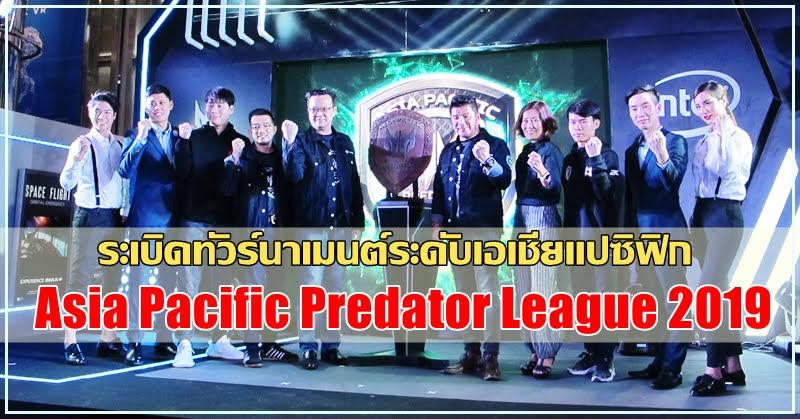 e-Sports ระดับเอเชียแปซิฟิก โดย Predator