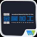 国际金属加工商情Metalworking News for icon