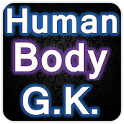 Human Body G.K. | मानव शरीर का सामान्य ज्ञान