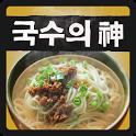 국수의신/롤짱/무협 - 인기남자웹툰 icon