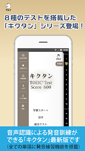 キクタン TOEIC® Test Score 600 (発音練習機能つき) ~聞いて覚える英単語~ - náhled
