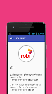 Download ইন্টারনেট অফার - Free Internet Offer 2019 For PC Windows and Mac apk screenshot 6