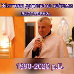 30-а річниця ієрейських свячень о. Богдана Радюка, грудень 2020 р. Б.