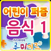 루미키즈 : 어린이 퍼즐 음식1