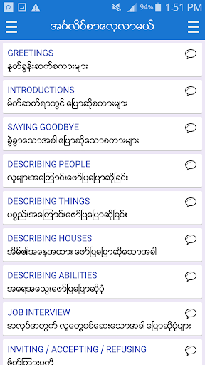 English-Myanmar Dictionary 2.5.4 screenshots 6
