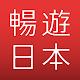 暢遊日本 - 日本旅遊觀光,購物,美食優惠劵應用 apk