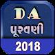 DA Calc 2018 (app)