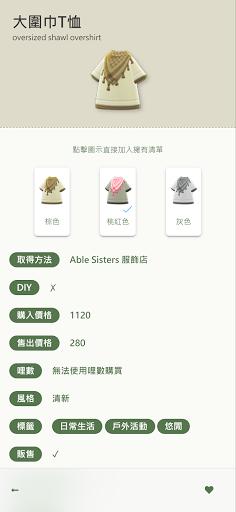Nooker. 動物森友會攻略 / 動森圖鑑 screenshot 4