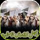أجمل القصص الاسلامية (app)