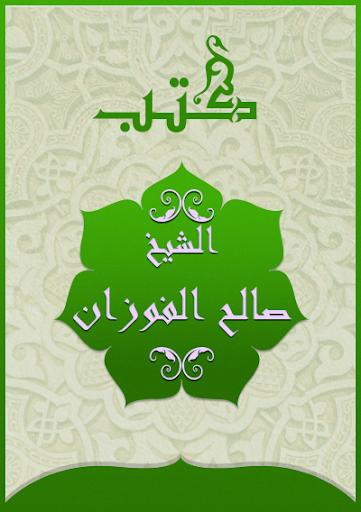 كتب الشيخ صالح الفوزان