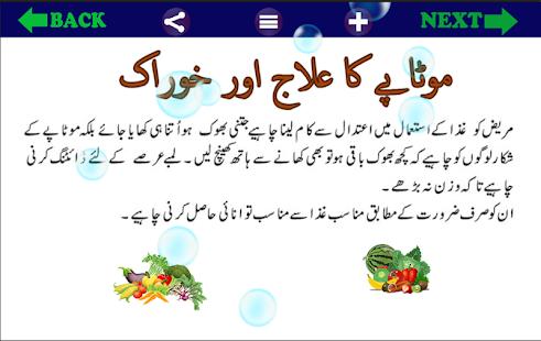 Motapay Ka Khatma 100% : Urdu - náhled