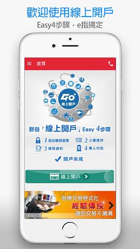 群益GO+ 線上開戶
