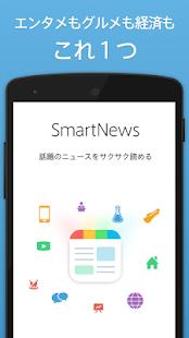 スマートニュース/圏外でもニュースサクサクSmartNews- スクリーンショットのサムネイル