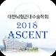 ASCENT 2018 – 대한뇌혈관내수술학회 학술대회 (app)