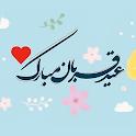 عکس نوشته های تبریک عید قربان: پروفایل عید قربان icon