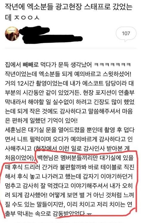 baekhyun22