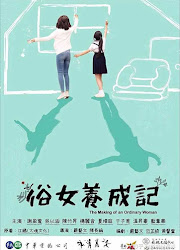 The Making of an Ordinary Woman Taiwan Drama