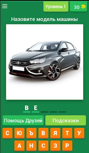 Российские Автомобили - Угадай Название Машины!  captures d'écran 1