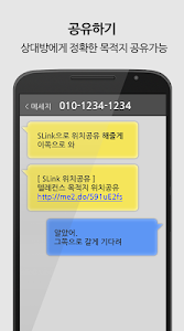 SLink screenshot 3
