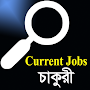 BD Current Jobs (Test Version) APK icon