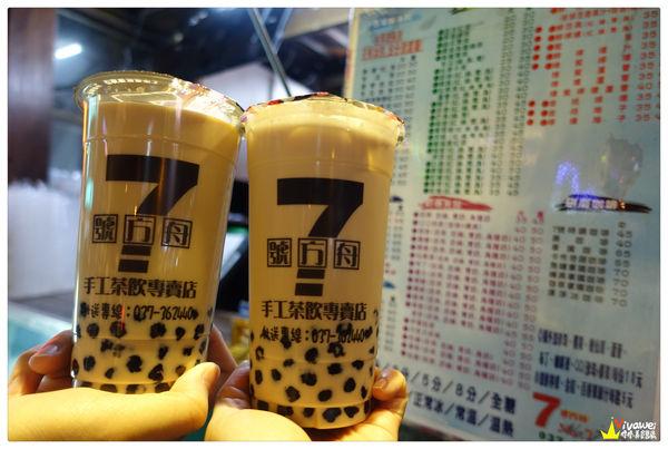 7號方舟-苗栗市 古早味紅茶 珍珠奶茶 推薦 小吃 美食南苗三角公園的在地手工茶飲專賣店