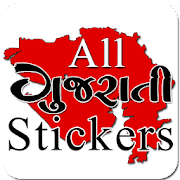 All Gujarati Stickers