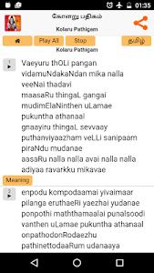 Kolaru Pathigam - Tamil & Eng screenshot 3