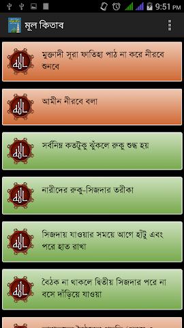 android সলাতুন নবী (সঃ) Screenshot 6