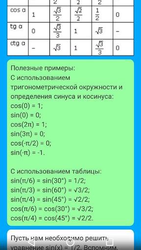 Mathematics: Подготовка к ЕГЭ Premium screenshot 3