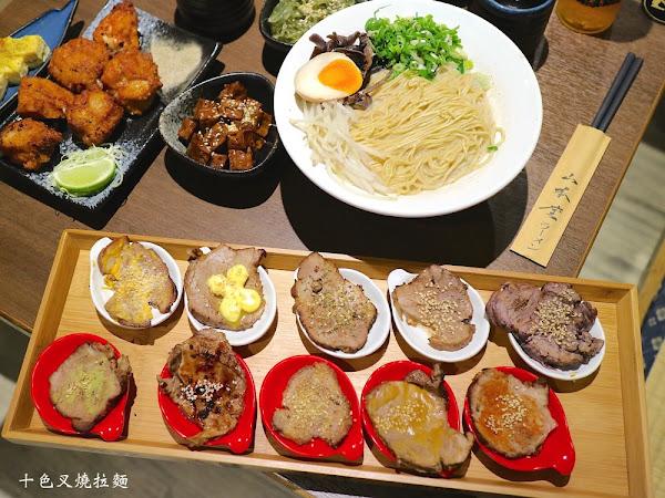 山本堂日式拉麵-台南館|十色叉燒拉麵,讓你品嘗多種風味叉燒