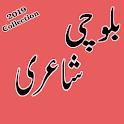 Balochi Shayari icon