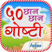 50 Marathi Stories for kids