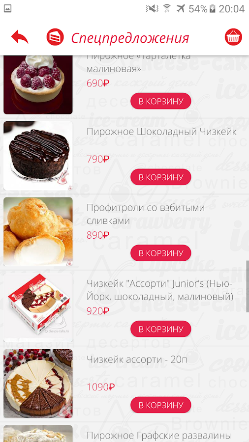Cheese-Cake- screenshot