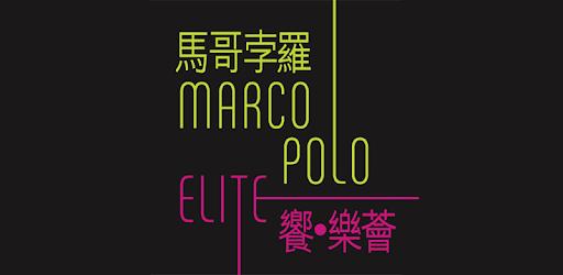 Marco Polo Elite