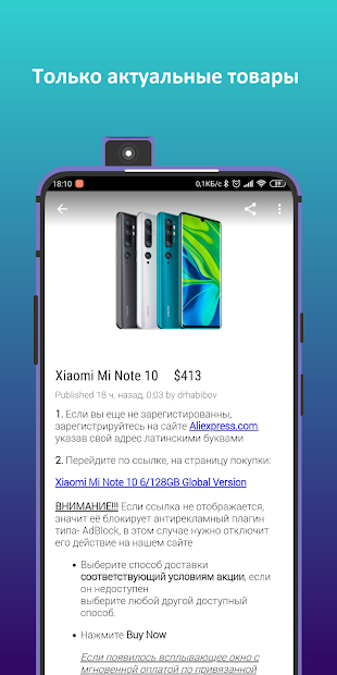 Групповые Покупки - скидки из AliExpress screenshot 5