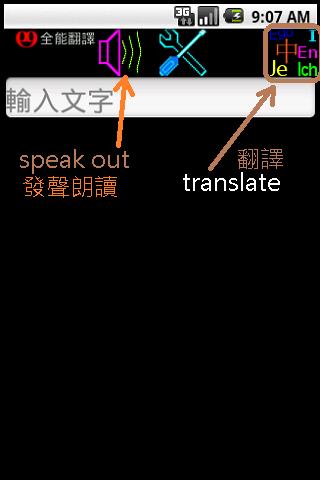 发声翻译: 文字翻译成外语并读出外语音 可离线翻译:中简