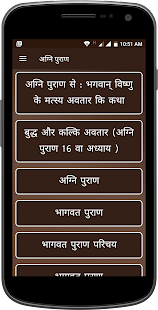 VedPuran in Hindi - náhled