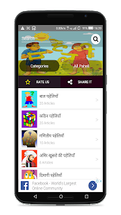 Download Paheli - Hindi For PC Windows and Mac apk screenshot 3