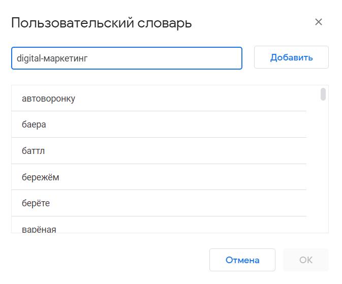 словарь Google Docs