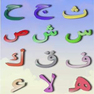 Belajar Huruf Hijaiyah Created By Almaira Studio Belajar