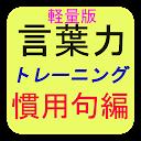 言葉力トレーニング~慣用句編~(軽量版)
