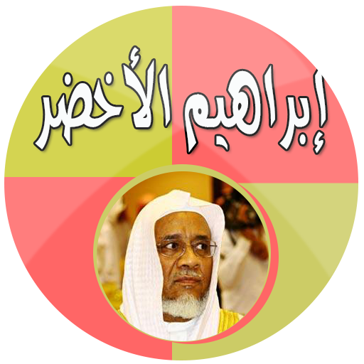 إبراهيم الأخضربدون انترنت