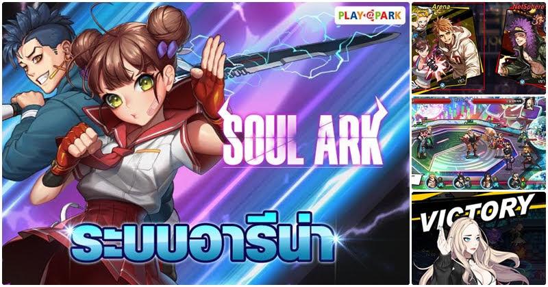 [Soul Ark] อารีน่า ศึกแห่งศักดิ์ศรี รับรางวัลทุกสัปดาห์!