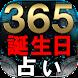 365誕生日占い 立木冬麗 -バースデイレポート-
